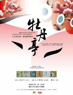 2020昆曲牡丹亭杭州站