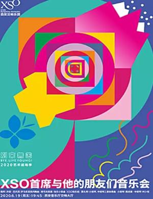 2020XSO首席周虎翼西安音樂會