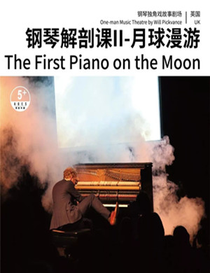 2020钢琴解剖课之月球漫游泉州音乐会