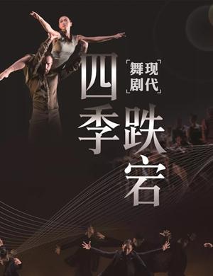 2020舞剧四季跌宕深圳站
