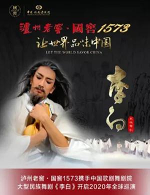 2020舞劇李白西安站