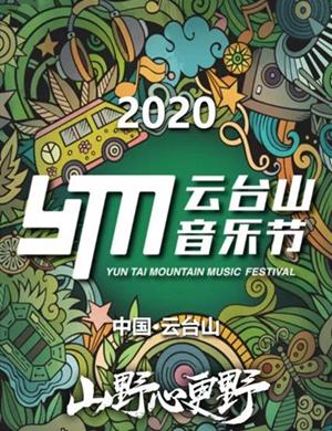 2020云臺山音樂節