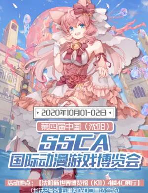 2020沈陽SSCA國際動漫游戲博覽會