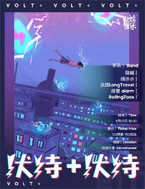 2020伏特电力杭州演唱会