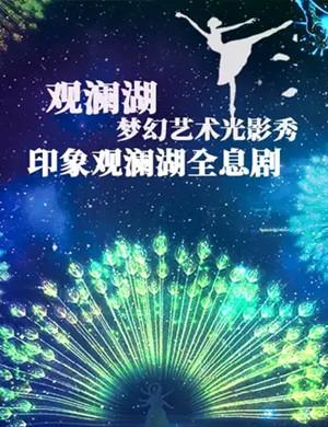 2020深圳印象观澜湖全息剧