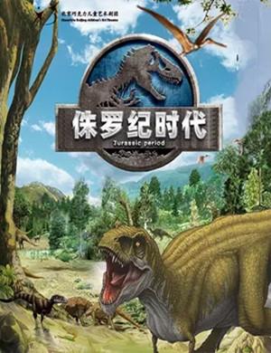 20202020儿童剧侏罗纪时代重庆站