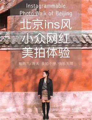 2020北京ins風小眾網紅美拍體驗