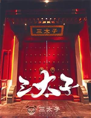 2020北京三太子沉浸式國風密室