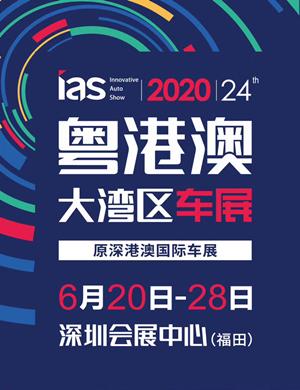 2020深圳粤港澳大湾区车展