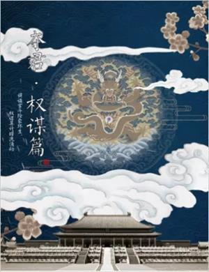 2020互动演剧《夺君权谋篇》北京站