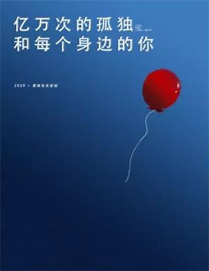 2020话剧亿万次的孤独和每个身边的你杭州站