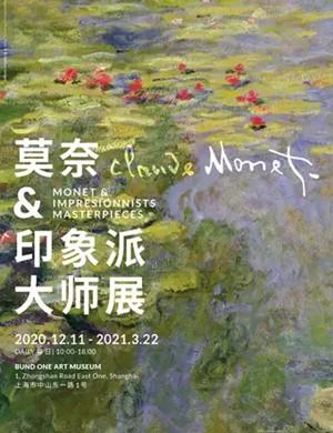 2020上海莫奈和印象派大師展