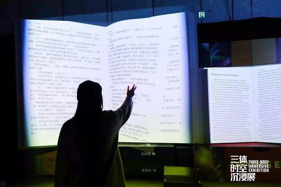 2020上海三体·时空沉浸展