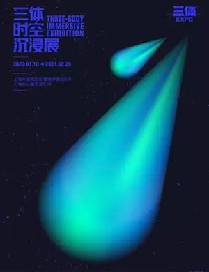 2020上海三体时空沉浸展