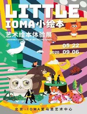 2020北京小繪本藝術體驗展