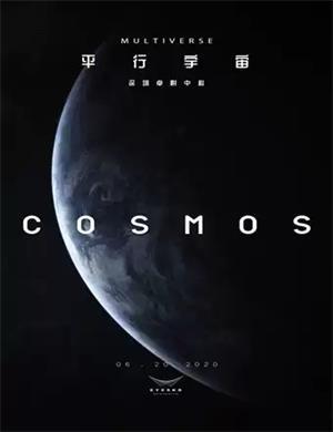 2020深圳COSMOS平行宇宙展