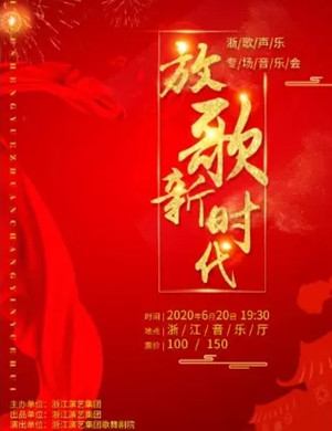 2020放歌新时代杭州音乐会