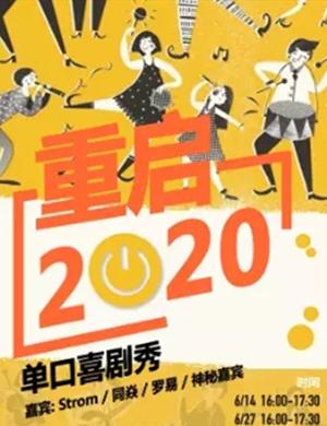 2020喜劇聯盒國上海脫口秀