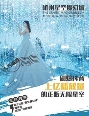 2020杭州星空魔幻城
