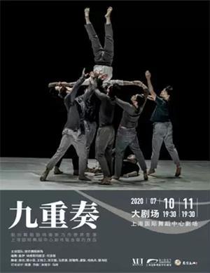 2020舞蹈九重奏上海站