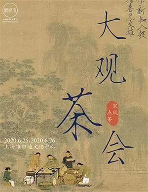 2020上海大觀茶會