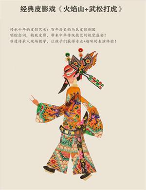 2020皮影戲火焰山武松打虎上海站