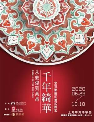 2020上海從敦煌到高昌寶石壁畫展