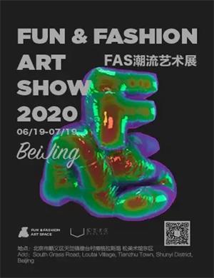2020FAS北京潮流藝術展