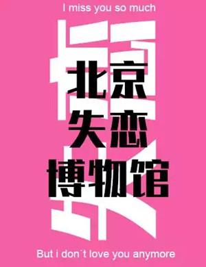 2020北京失恋博物馆