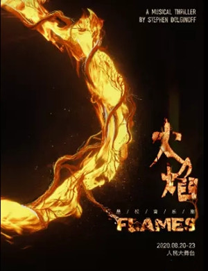 2020音樂劇FLAMES火焰上海站