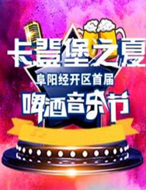 2020阜阳啤酒音乐节