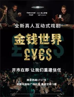 2020互动戏剧《金钱世界》上海站