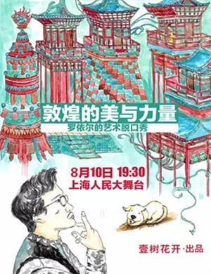 2020罗依尔上海脱口秀