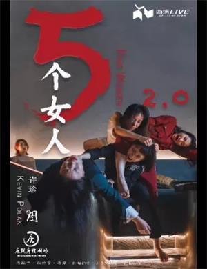 现代舞五个女人西安站