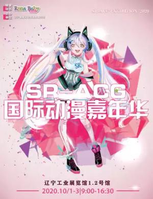 2020沈阳SR-ACG国际动漫嘉年华