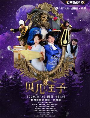 魔术剧贝儿与王子杭州站