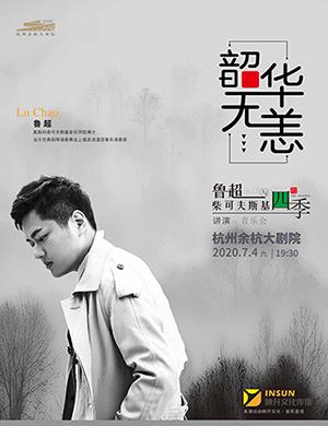 鲁超杭州音乐会
