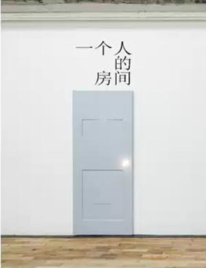 2020北京展览一个人的房间