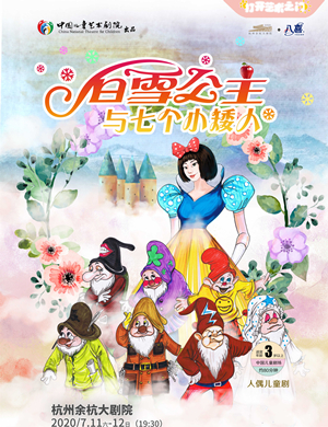 儿童剧白雪公主和七个小矮人杭州站