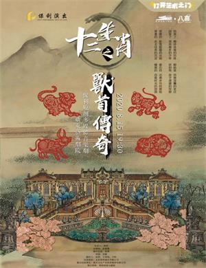 儿童剧十二生肖之兽首传奇杭州站