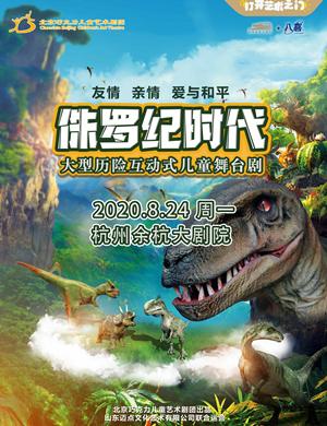 儿童剧侏罗纪时代杭州站