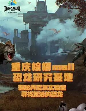 2020重庆恐龙探索乐园恐龙研究基地