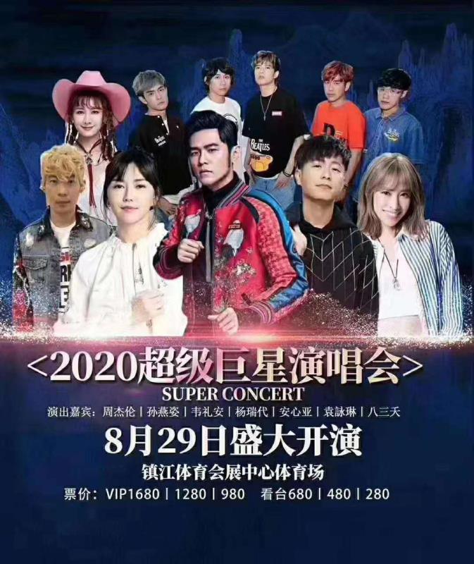 2020周杰伦孙燕姿镇江群星演唱会