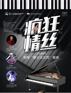 2020疯狂情丝中山音乐会