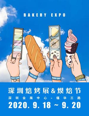 2020BAKERY EXPO深圳焙烤展