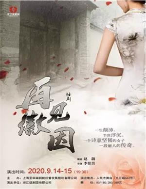 2021话剧《再见徽因》上海站