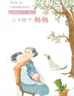 2021儿童剧《二十四个奶奶》西安站