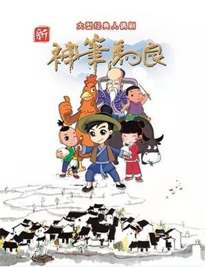 人偶剧《新神笔马良》重庆站