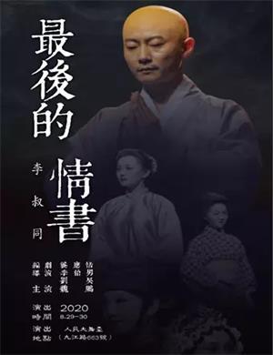 2021话剧《李叔同最后的情书》上海站