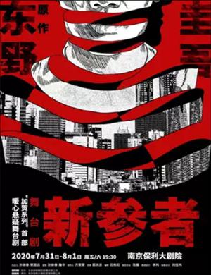 舞台剧《新参者》南京站